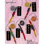 Meitou Retsuden Key Chain Gashapon Set of 5 [Aoshima]
