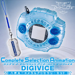 Digimon Complete Selection Animation Digivice w/ Metal Accessory [Bandai]