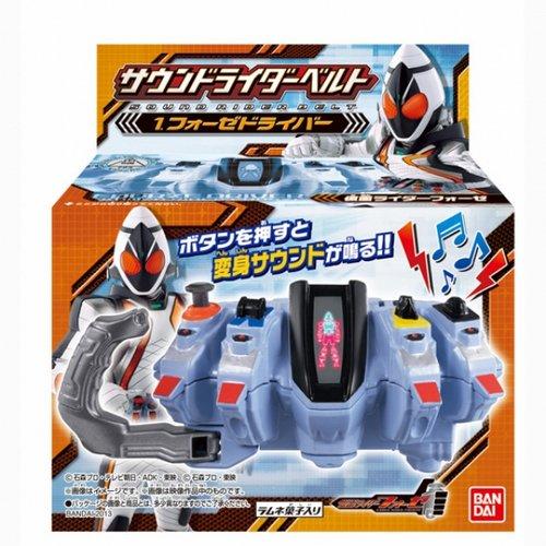 Kamen Rider Sound Rider Belt Candy Toy Series 1 Set Bandai
