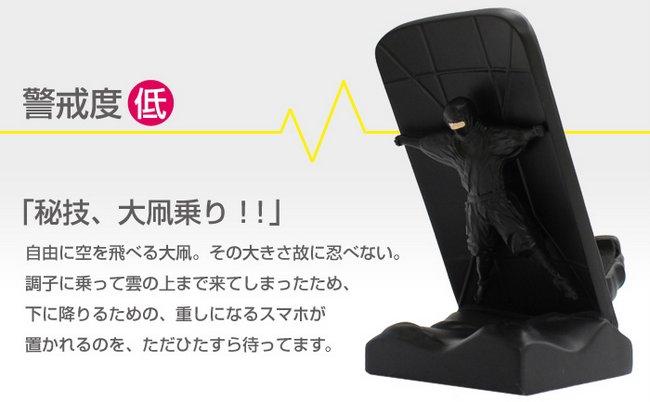 ninja smartphone stand kotarou with oodako kite artha