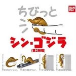 Chibitto Shin Godzilla 2nd Form Set of 4 (Gashapon) [Bandai]