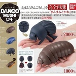 Dango Mushi Series 04 Complete Set of 4 (Gashapon) [Bandai]