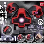 Mobile Suit Gundam EXCEED MODEL DOM HEAD 1 Full Set of 3 (Gashapon) [Bandai]