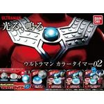 Gashapon Hikarunaru Ultraman Color Timer 02 Complete Set of 4 [Bandai]