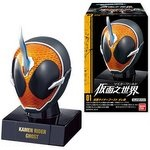 Kamen Rider Masquerade World Set of 5 [Bandai]
