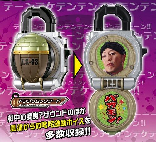 Kamen Rider Gaim Capsule Sound Lock Seed Series - Oren & Gaim Yami Set  [Bandai]