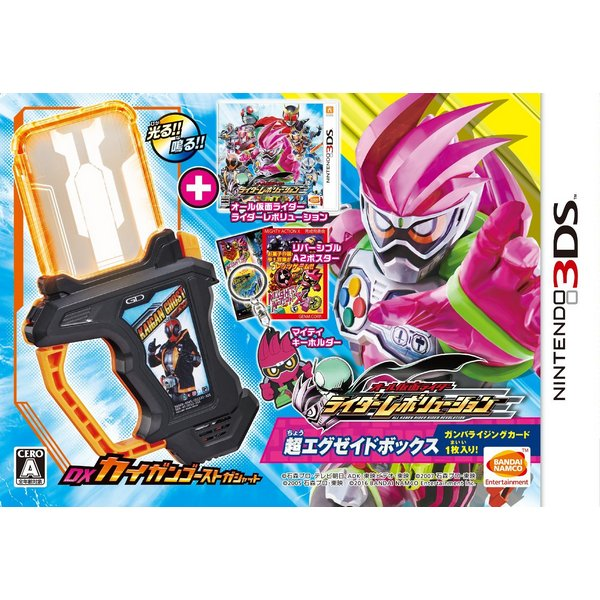 3DS All Kamen Rider Rider Revolution Super Ex-Aid Box w/ DX Kaigan Ghost Gashat [Bandai]