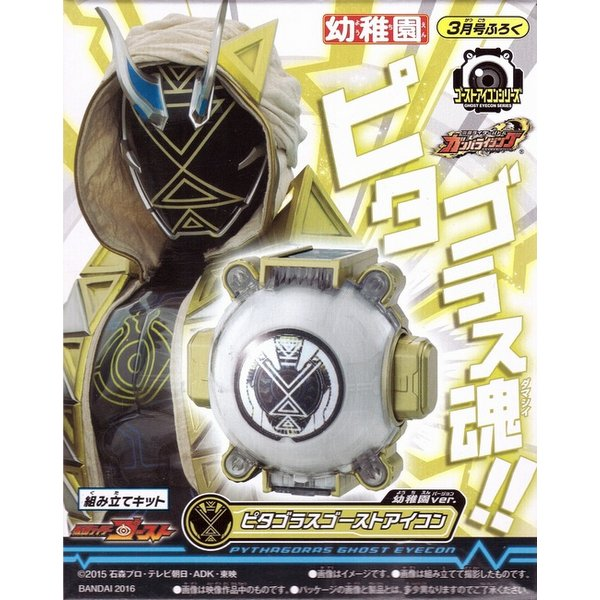 Kamen Rider Ghost Pythagoras Ghost Eyecon (Youchien Ver., Magazine Not Included) [Bandai]