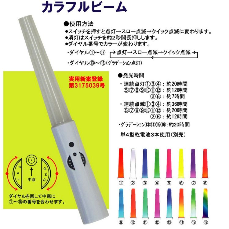 Colorful LED Beam (Concert Light Stick) [Play Avenue]
