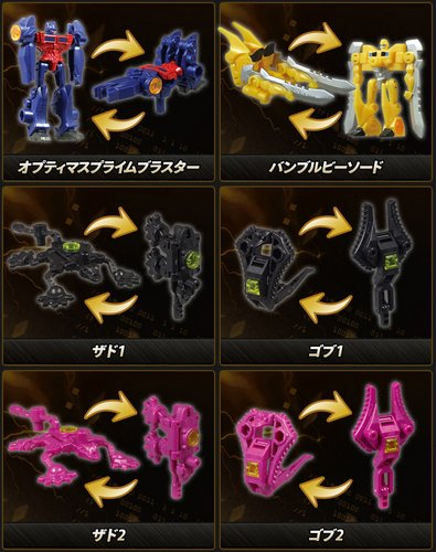Transformers Prime Arms Micron Gashapon Series 1 Set of 6 [Takara Tomy]