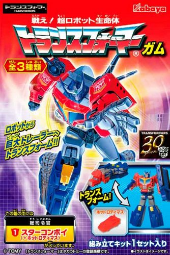 Transformers Gum Series 8 Mini Model Complete Set of 3 (Star Convoy, Hydra, Buster) [Kabaya]