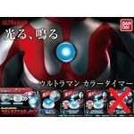 Gashapon Hikarunaru Ultraman Color Timer Partial Set of 3 [Bandai]