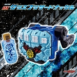 Kamen Rider Build DX Grease Blizzard Knuckle Exclusive [Bandai]