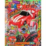 Kamen Rider Drive TV Magazine November 2014 w/ Custom Shift Speed Car [Kodansha]