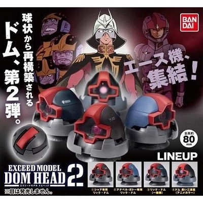 Mobile Suit Gundam EXCEED MODEL DOM HEAD 2 Full Set of 4 (Gashapon) [Bandai]