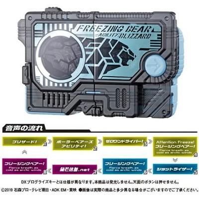 GP Progrise Key 04 - Freezing Bear Progrise Key (Rare Ver.) (Gashapon) [Bandai]