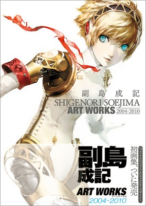 Shigenori Soejima Art Works 2004-2010 [Enterbrain]